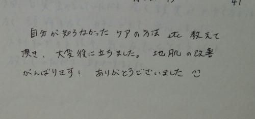 img_20170714_183837