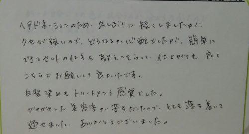img_20170714_183922