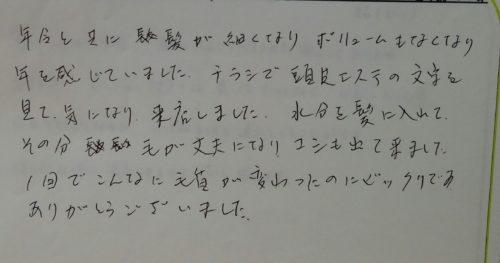 img_20170714_184238