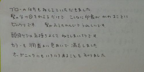 img_20170714_184256