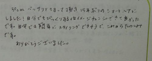 img_20170714_184334